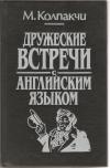 купить книгу Колпакчи М. - Дружеские встречи с английским языком