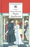 Купить книгу Шекспир Уильям - Ромео и Джульетта.
