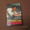 Константинов А. - Журналистское расследование.