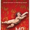Купить книгу Мо Янь - Страна вина