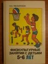 Купить книгу Пензулаева Л. И. - Физкультурные занятия с детьми 5 - 6 лет