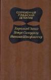сборник - Современный румынский детектив