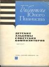 Купить книгу  - Детские альбомы советских композиторов. Для фортепиано. Выпуск 14. Ноты.