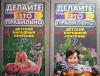 Купить книгу Ужегов Г. Н. - Детский народный лечебник В 2 томах