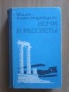 Купить книгу Александропулос Мицос - Ночи и рассветы