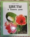 купить книгу Гельмут Янтра - Цветы в нашем доме