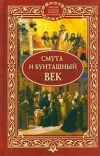 Алексеев, С.В. - Смута и бунташный век