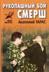 Купить книгу А. Е. Тарас - Рукопашный бой СМЕРШ: практическое пособие