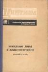 Купить книгу  - Кокильное литье в машиностроении. (Сборник статей)