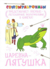 купить книгу  - Царевна-лягушка
