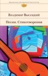 Высоцкий В. С. - Песни. Стихотворения