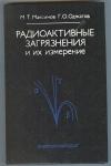 Максимов, М. Т.; Оджагов, Г. О. - Радиоактивные загрязнения и их измерение.