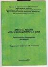 - Наружная терапия атопического дерматита у детей. Практическое руководство для врачей.