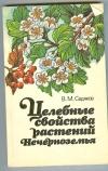 Купить книгу Седяков Валерьян. - Целебные свойства растений Нечерноземья.
