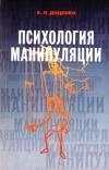 Купить книгу Е. Л. Доценко - Психология манипуляции: феномены, механизмы и защита