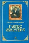 Купить книгу Джебран Халиль Джебран - Голос Мастера