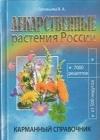 Купить книгу Вера Соловьева - Лекарственные растения России