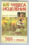 Купить книгу Любецкй А. - Чудеса исцеления. Тайное рядом с явным.