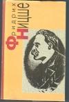 Купить книгу Ницше, Фридрих. - Стихотворения. Философская проза