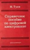Купить книгу Тули М. - Справочное пособие по цифровой электронике.