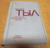 Купить книгу [автор не указан] - Советский тыл в Великой Отечественной войне