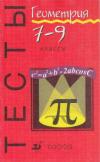 Купить книгу Алтынов, П.И. - Геометрия 7-9. Тесты. Учебно-методическое пособие