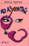 Купить книгу Алиса Куитни - На кушетке