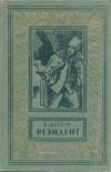 Купить книгу Шейкин, Аскольд - Резидент