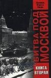 Купить книгу Виталий Жилин, В. Греджев, М. Сапрыкин - Битва под Москвой. Хроника, факты, люди. Книга вторая (в 2 томах)