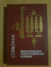 Купить книгу Ред. Сыроватка В. И. - Механизация приготовления кормов