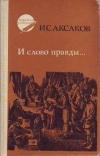 Купить книгу Аксаков, И.С. - И слово правды... Стихи, пьеса, статьи, очерки