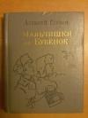 Купить книгу Глебов А. Д. - Мальчишки из Бубенок