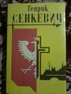 Купить книгу Сенкевич Г. - Огнём и мечом. Том 1