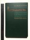Купить книгу Файзуллин М. Х. - Рентгенодиагностика заболеваний и повреждений придаточных полостей носа.