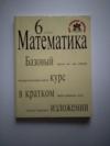 Купить книгу Голякова Е. В. - Математика. 6 класс. Базовый курс в кратком изложении