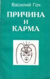Купить книгу Василий Гоч - Причина и карма