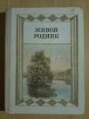 Купить книгу Ред. Веселов Г. П. - Живой родник. Хрестоматия по внеклассному чтению для учащихся 3 кл. четырехлетней начальной школы.
