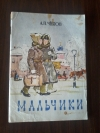 Купить книгу Чехов А. П. - Мальчики