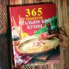 Купить книгу Нет автора - 365 рецептов итальянской кухни