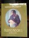 Купить книгу В. Верещагин - Наполеон в России Художник В. Верещагин