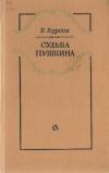 Купить книгу Бурсов Б. - Судьба Пушкина: Роман-исследование