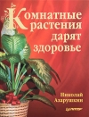 Купить книгу Азарушкин Н. - Комнатные растения дарят здоровье
