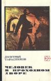 Купить книгу Дмитрий Тарасенков - Человек в проходном дворе