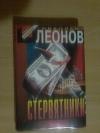 Купить книгу Леонов Н. И. - Стервятники