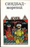 Купить книгу Шидфар, Б. - Синдбад-мореход