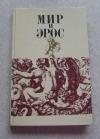 Купить книгу сборник - Мир и эрос. Антология философских текстов о любви