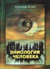Купить книгу Александр Бугаев - Эниология человека