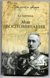Купить книгу Брусилов А. А. - Мои воспоминания.
