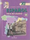 Купить книгу Кондрашова, Н.А. - Испанский язык. 11 класс. Учебник. Углубленный уровень. ФГОС