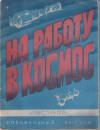 Купить книгу Колтовой, Б. - На работу в космос